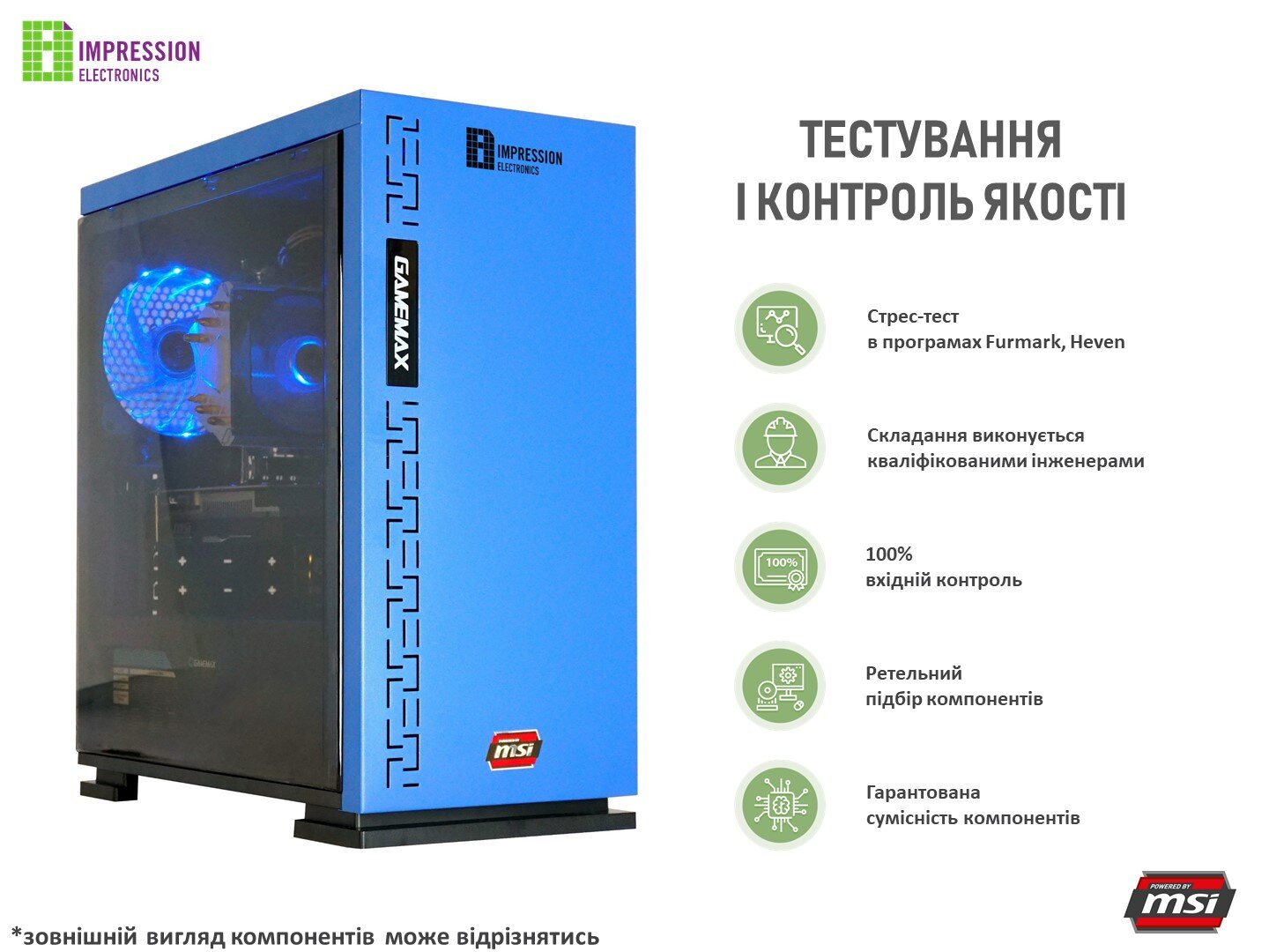 Комп'ютер Impression MSI Gaming PC I0033
